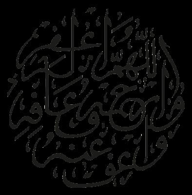 gambar kaligrafi innalillahi arab