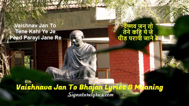 Vaishnava Jan To Bhajan Lyrics in Hindi - English and Meaning