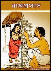 রামপ্রসাদ-সাধককবি, বাংলা বই