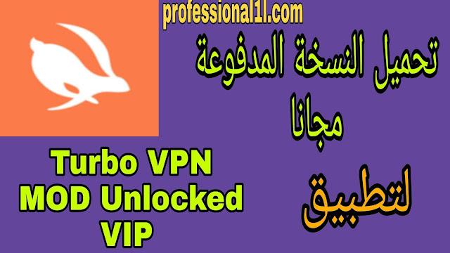 Turbo VPN MOD Unlocked VIP mod apk