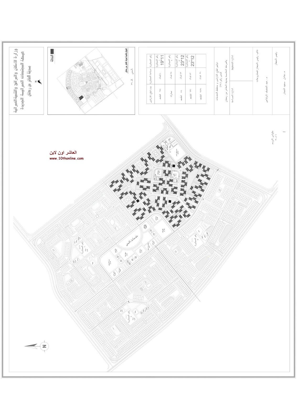 خريطة الحى 29 بالعاشر من رمضان العاشر اون لاين