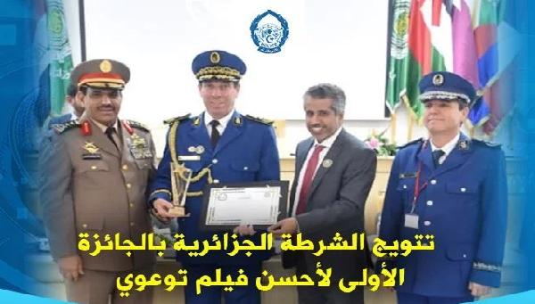 تتويج الشرطة الجزائرية بجائزة أحسن فيلم توعوي عربياً