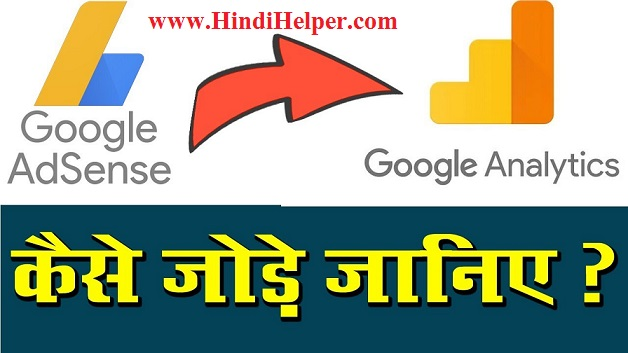 how to  link / Connect Adsense to Google Analytics in hindi