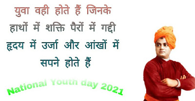 Quotes On Youth Day In HIndi