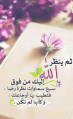 صور دينية روحانية، خلفيات دينية قرآنية عظيمة 1