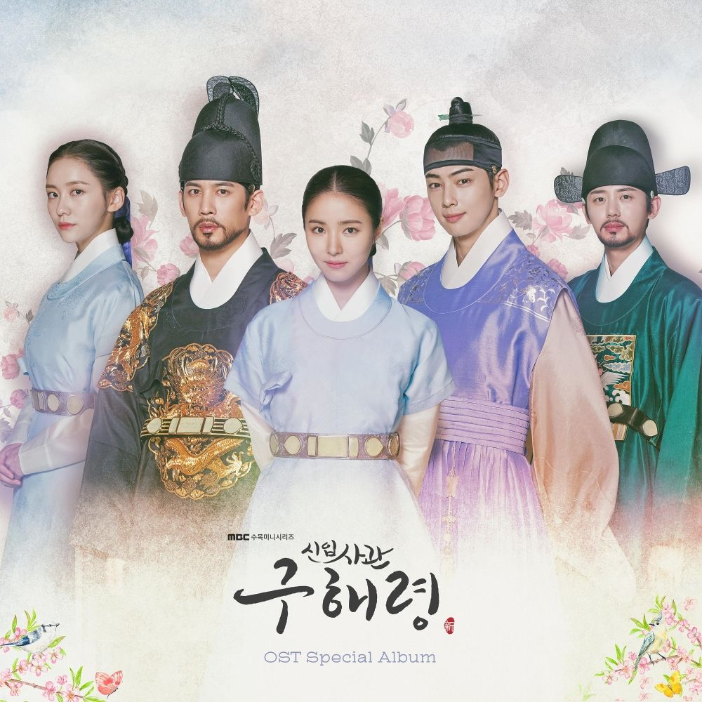 Various Artists – Rookie Historian Goo Hae-ryung OST Special