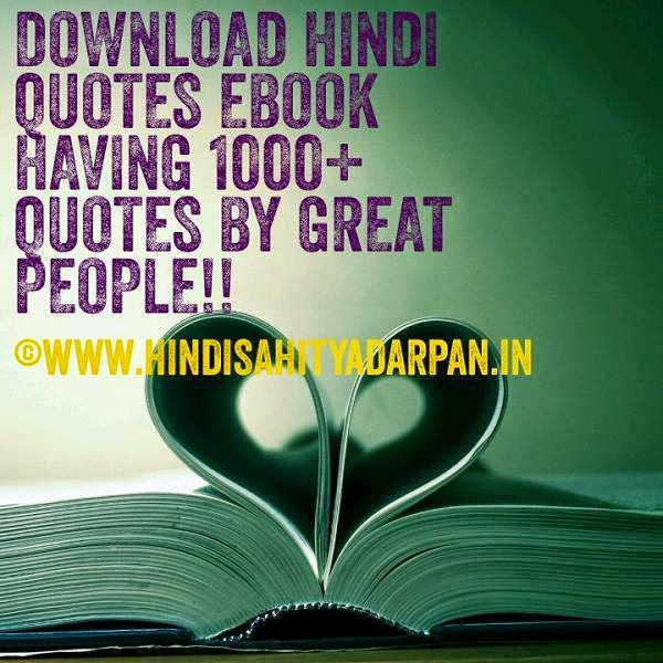 Hindi Novels For Free In Pdf Format