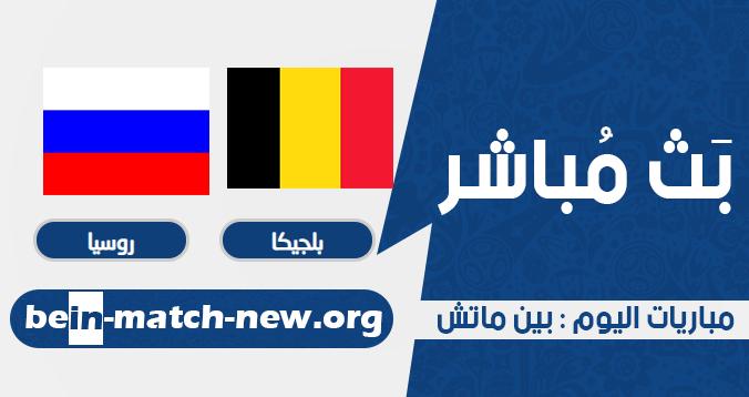 بلجيكا وروسيا