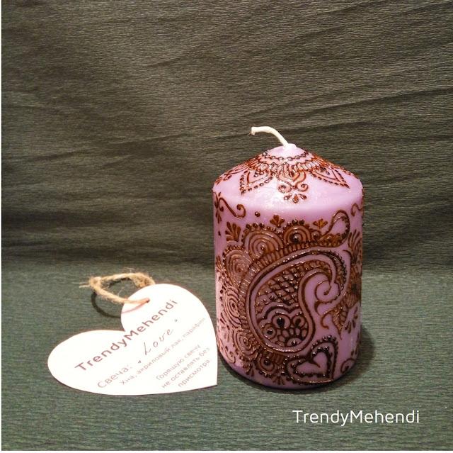 свеча с мехенди