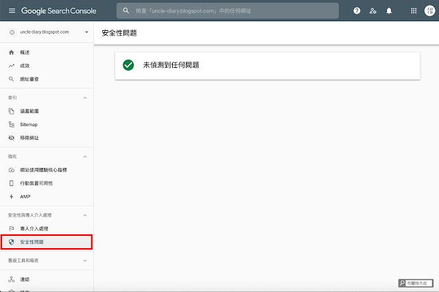 【Blogger】善用 Google Search Console 加速網站曝光效率 (網站、部落格都適用) - Search Console 會幫使用者把關「安全性問題」