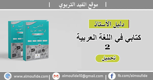 دليل الأستاذ كتابي في اللغة العربية المستوى الثاني