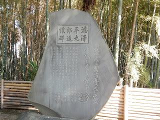 渋沢平九郎追懐碑