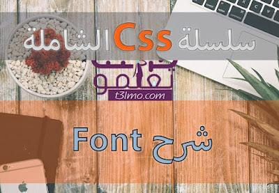 شرح font في لغة css والدرس السادس للسلسلة