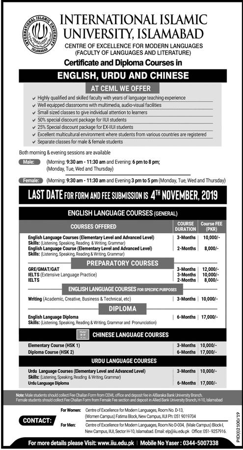 IIUI university courses 2019