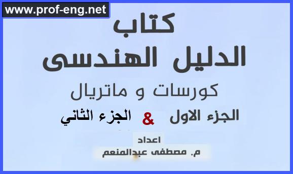 كتاب الدليل الهندسي | موسوعة كورسات وماتيريال هندسية