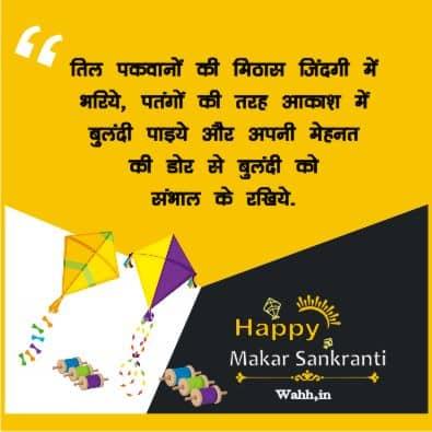 Makar-Sankranti-Facebook-Wishes-Hindi