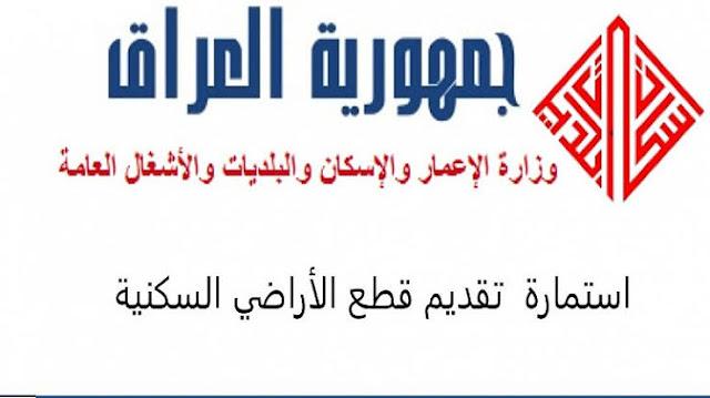 التقديم على استمارة قطع الأراضي السكنية 2019 عبر موقع وزارة الإعمار والإسكان العراقية