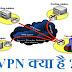VPN क्या है VPN कैसे यूज़ करें VPN Use करके Free Movies Download कैसे करें?