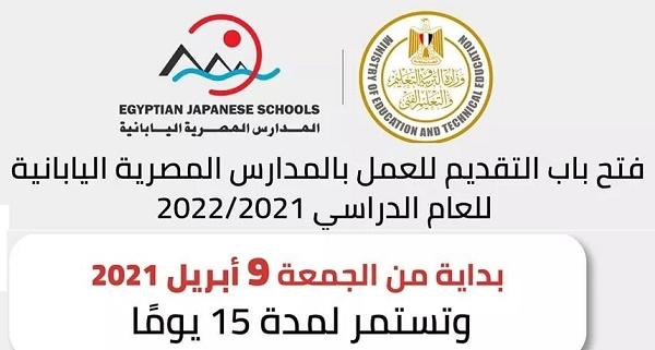 """فتح باب التقديم للعمل مدرسين بالمدارس المصرية اليابانية """" التقديم إليكتروني هنا """""""