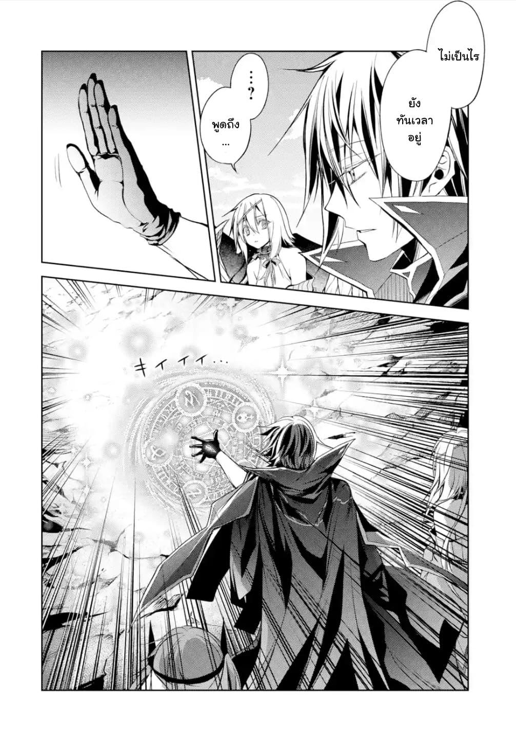 อ่านการ์ตูน Senmetsumadou no Saikyokenja ตอนที่ 4.2 หน้าที่ 15
