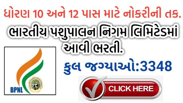 Bhartiya Pashupalan Nigam Limited ( BPNL ) Recruitment Total Posts 3348 Online 2020