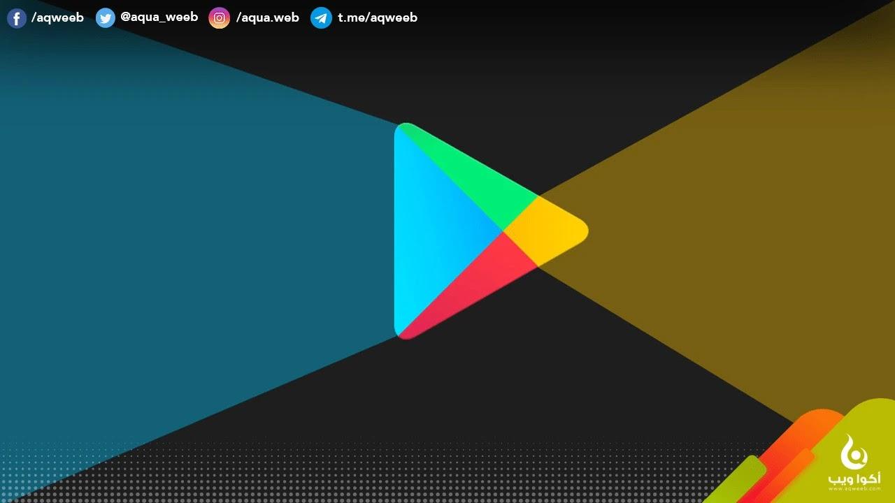 أفضل بدائل متجر جوجل بلاي (Google Play Store)