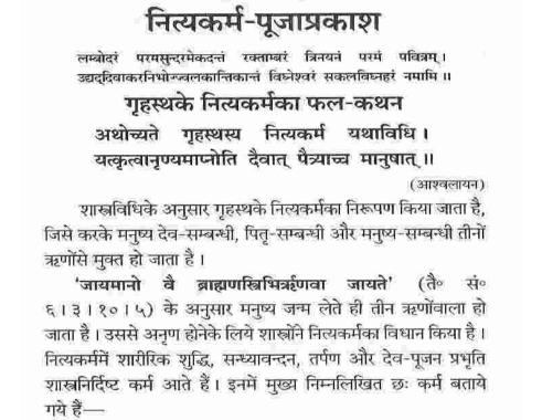 Nitya Karma Puja Prakash Hindi PDF Download Free