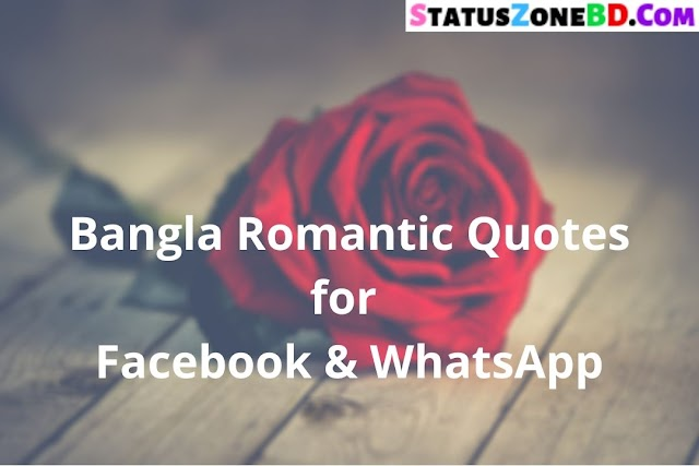 30+ Bangla Romantic Status Quotes for  Facebook & WhatsApp