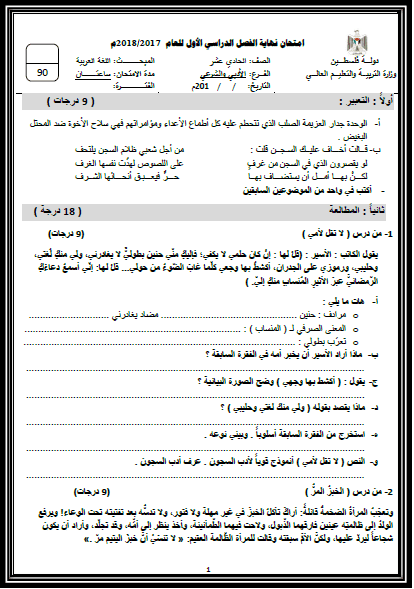 امتحان نهاية الفصل الثاني لغة عربية