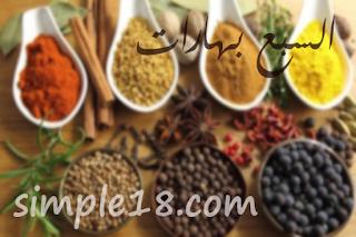 طريقة عمل البهارات السبعة الشيف فاطمة ابو حاتي