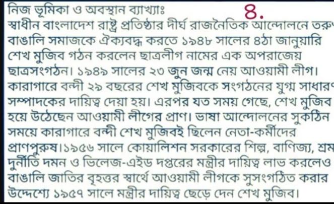 ষষ্ঠ সপ্তাহের ৮ম শ্রেণীর বাংলা এসাইনমেন্ট সমাধান |Class 8,6th Week Bangla Assignment Solution