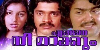 Devadaru poothu lyrics in malayalam