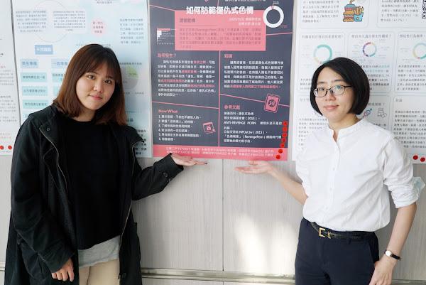 大學生性關係情感教育 大葉大學師黃丰姿連獲獎助