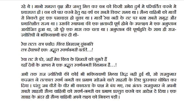 The Ascent Of Benafers: Khajuraho Series Book 1 Hindi PDF