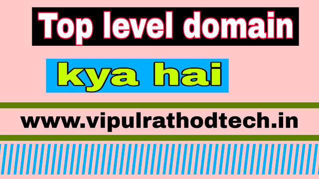 Vipulrathodtech.in , top level domain,domain,free domain name,domain name,top level domain kya hai,generic top level domain kya hai,free domain,country code top level domain kya hai,domain names,buy domain,generic top-level domain (top level domain type),domain name system,domain kya hai,top level domain list,free domain and hosting,how to get a top-level domain for free,types of top level domain