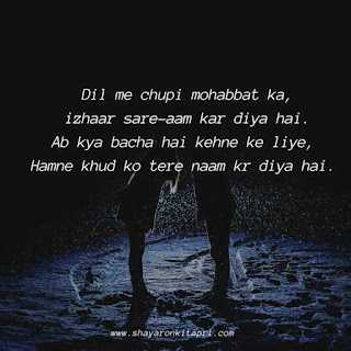 romantic-love-couple-shayari-images
