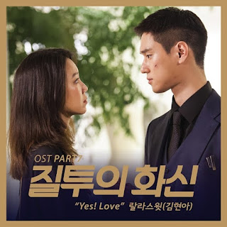Kim Hyun Ah (김현아)– Yes! Love