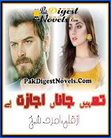 Tumhain Janan Ijazat Hai (Novel) By Amrah Sheikh