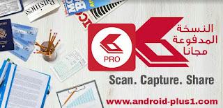 """تحميل FineScanner Pro افضل تطبيق لتحويل هاتفك الاندرويد الى ماسح صوئي """"سكانر"""" بنسخته المدفوعة مجانا، افضل تطبيق سكنر، تحويل الهاتف الى سكانر، تحويل الجهاز الى ماسح ضوئي للاندرويد، FineScanner Pro - PDF Document Scanner App +، تطبيق سكانر للاندرويد، افضل برنامج سكانر للاندرويد، حفظ الصور بصيغة pdf، افضل برنامج ماسح ضوئي للاندرويد، تحميل FineScanner Pro المدفوع، تنزيل برنامج FineScanner Pro مهكر، تطبيق FineScanner Pro النسخة المدفوعة للاندرويد، تطبيق سكنر لتحويل الصور الى pdf،تطبيق سكانر المدفوع مجانا للاندرويد"""