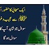 Ek suhabi ka hazor akram ﷺ se ajeeb o ghareeb Sawal ۔