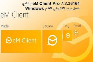 eM Client Pro 7.2.36164 برنامج عميل بريد إلكتروني لنظام Windows