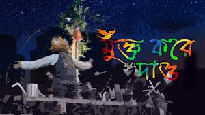 mukto-kore-dao-lyrics-arijit-singh