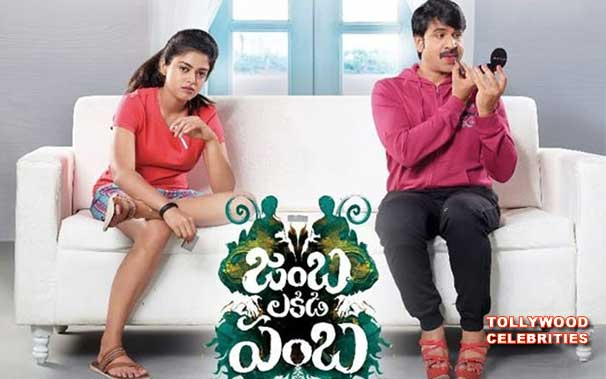Jamba Lakidi Pamba Movie Release Date Confirmed