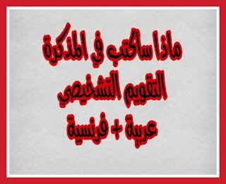 ماذا سأكتب في المذكرة خلال التقويم التشخيصي عربية فرنسية
