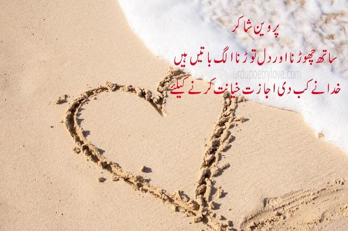 Urdu Poetry | Parveen Shakir Poetry | 15 Best Poetry Images
