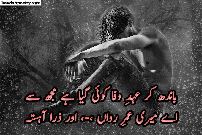Wada Shayari 2 Lines Urdu