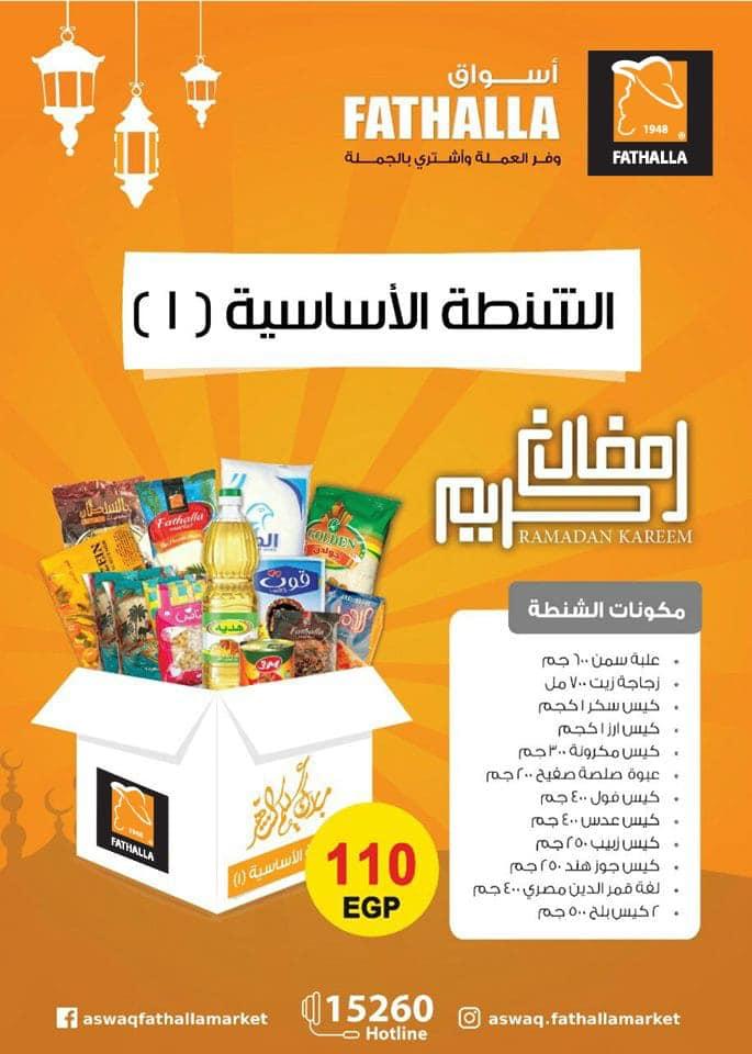 عروض كرتونة رمضان 2020 من فتح الله