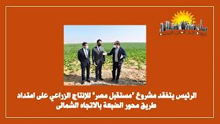 _الرئيس يتفقد مشروع _مستقبل مصر_ للإنتاج الزراعي على امتداد طريق محور الضبعة بالاتجاه الشمالى