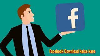 Facebook Download Karna Hai