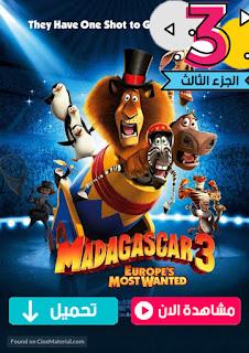 مشاهدة وتحميل فيلم بطاريق مدغشقر الجزء الثالث Madagascar 3: Europe's Most Wanted 2012 مترجم عربي